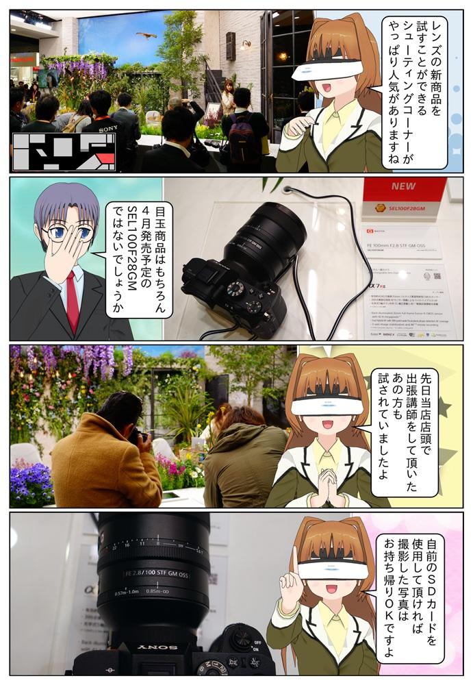 レンズの新商品を試すことができるシューティングコーナーがやっぱり人気がありますね。目玉商品は4月発売予定のSTFレンズ 『FE 100mm F2.8 STF GM OSS』SEL100F28GMでしょうか。