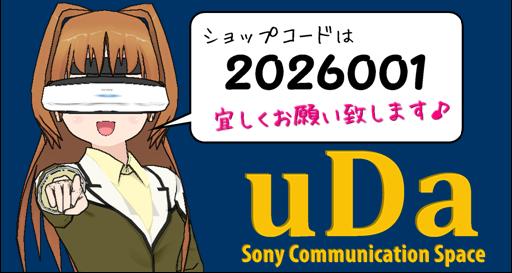 ソニーストア ショップコード(scs-uda)