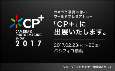 CP+ 2017にソニーが出展をします