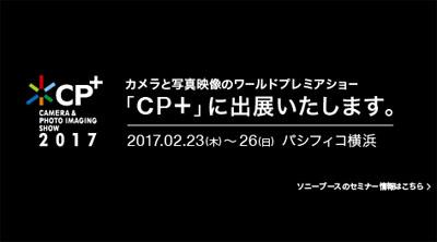 ソニー CP+2017出展