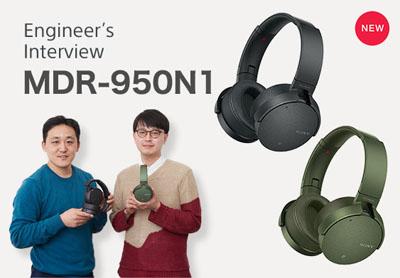MDR-XB950N1 開発者インタビュー