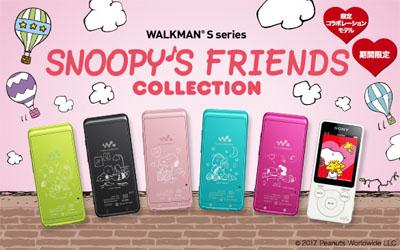 ウォークマン Sシリーズ SNOOPY'S FRIENDS COLLECTION