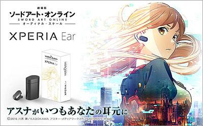 SAO × Xperia ear スペシャルパッケージセット