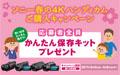 ソニー 春の4Kハンディカムご購入キャンペーン