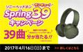 ソニーヘッドホン Spring39キャンペーン
