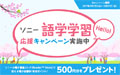 電子図書券が当たる!語学学習応援キャンペーン