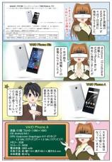 Android搭載の『VAIO Phone A』が4月7日(金)に発売致します