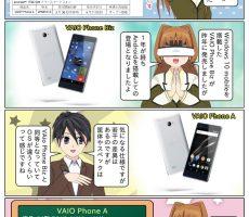 Android搭載の『VAIO Phone A』が4月7日(金)に発売致します ページ1
