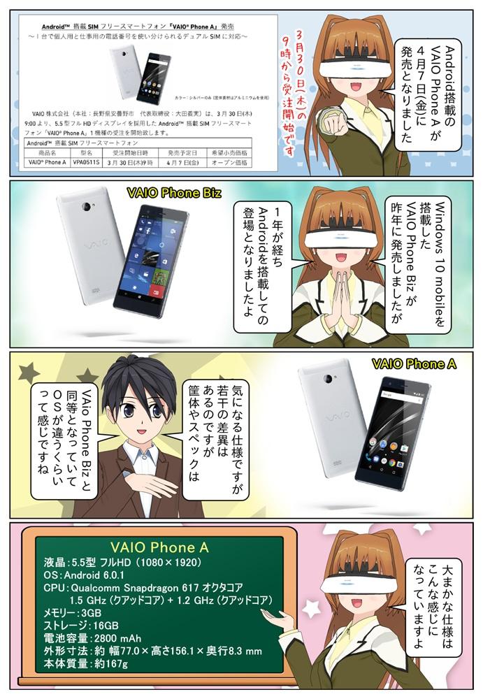 Android搭載のVAIO Phone A が2017年4月7日(金)に発売となりました。VAIO Phone Bizが発売されてから約1年が経ちましたが、Android搭載のVAIOのスマホがいよいよ登場です。