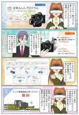 ソニー デジタル一眼カメラの新サービス「αあんしんプログラム」が登場