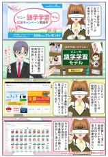 電子図書券が当たる!ソニーの語学学習応援キャンペーン