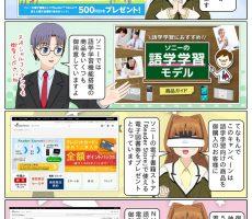 scs-uda_manga_989_001
