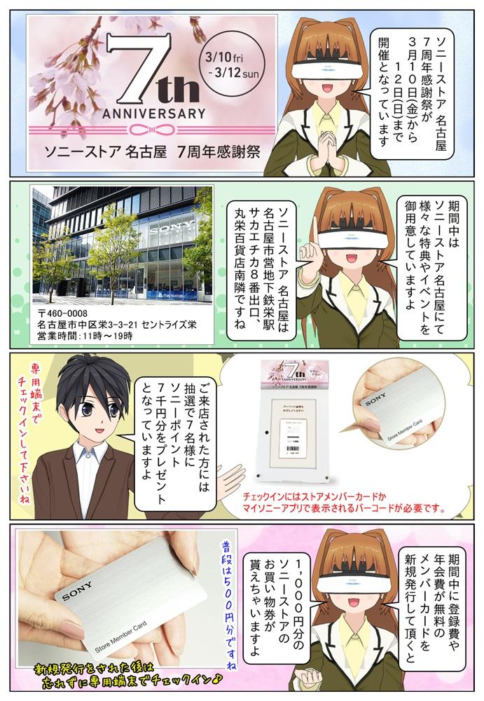 3月10日(金)から3月12日(日)はソニーストア 名古屋7周年感謝祭が開催。期間中は各種特典やイベントが用意されています。御来店記念でソニーポイントが抽選で当たります。