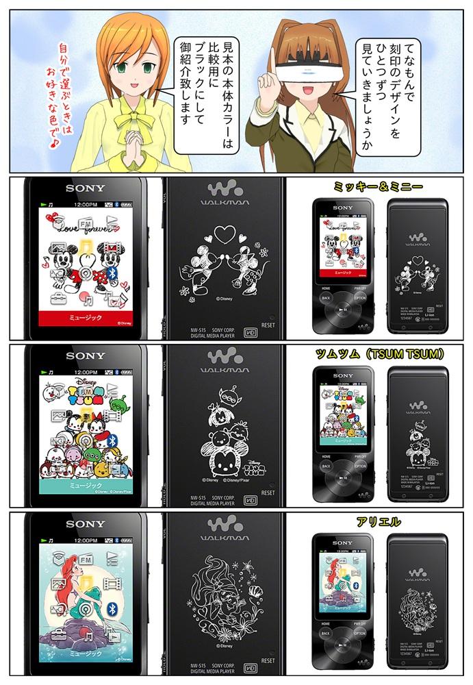 ウォークマン ディズニーキャラクター刻印の紹介。ミッキー&ミニーに、今回新登場のツムツム(TSUM TSUM)やリトルマーメイドのアリエルが選択可能です。