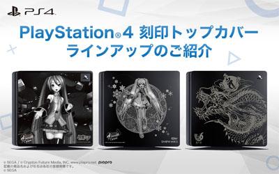 PlayStation 4 刻印トップカバー ラインアップのご紹介
