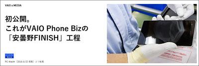 VAIO Phone Bizの「安曇野FINISH」工程