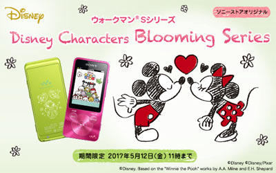 ウォークマン Sシリーズ Disney Characters Blooming Series