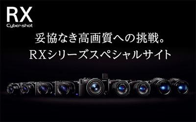 ソニー RXシリーズ スペシャルサイト