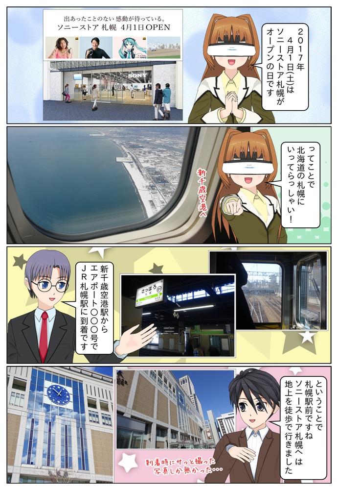 ソニーストア札幌が2017年4月1日(土)にオープンということで、北海道の札幌に行ってきました。ソニーストア札幌への行き方を御紹介致します。