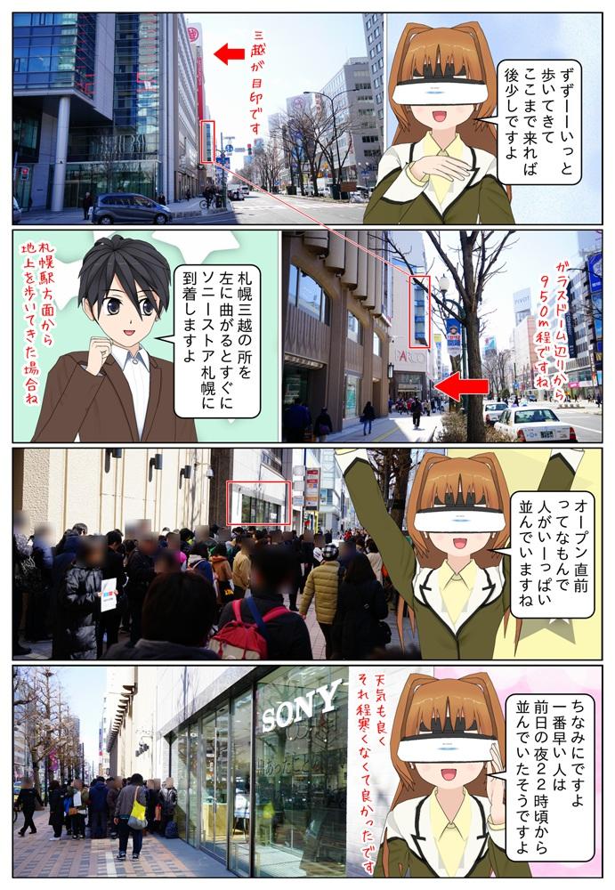 札幌駅前通りを歩いて三越まで来たら左にまがるとソニーストア札幌に到着します。4月1日のオープン直前には人が沢山並んでいました。