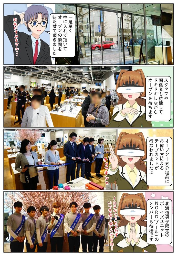 4月1日の11時がソニーストア札幌のオープンですが、その15分程前にお偉い方によるテープカットが行われました。NORDのメンバーも1日スタッフとして待機です。