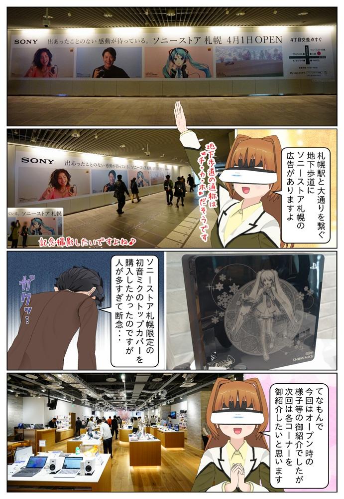 札幌駅から大通りを繋ぐ地下歩道『チ・カ・ホ』にソニーストア札幌の広告がありますよ。次回はソニーストア札幌の各コーナーを御紹介致します。
