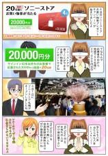 抽選でソニーストアお買い物券2万円分が当たる!4月のプレゼントキャンペーン