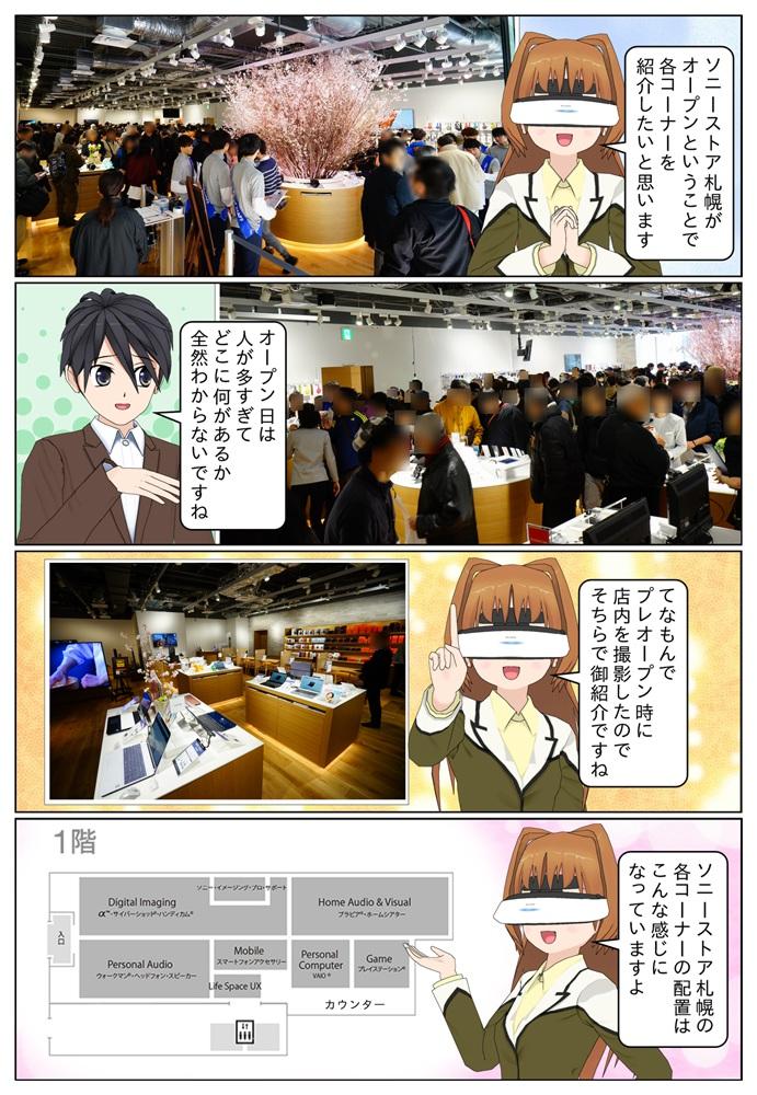 ソニーストア札幌オープンに行ってきたということで、店内の各コーナーを御紹介致します。まずはソニーストア札幌の一階の紹介となります。