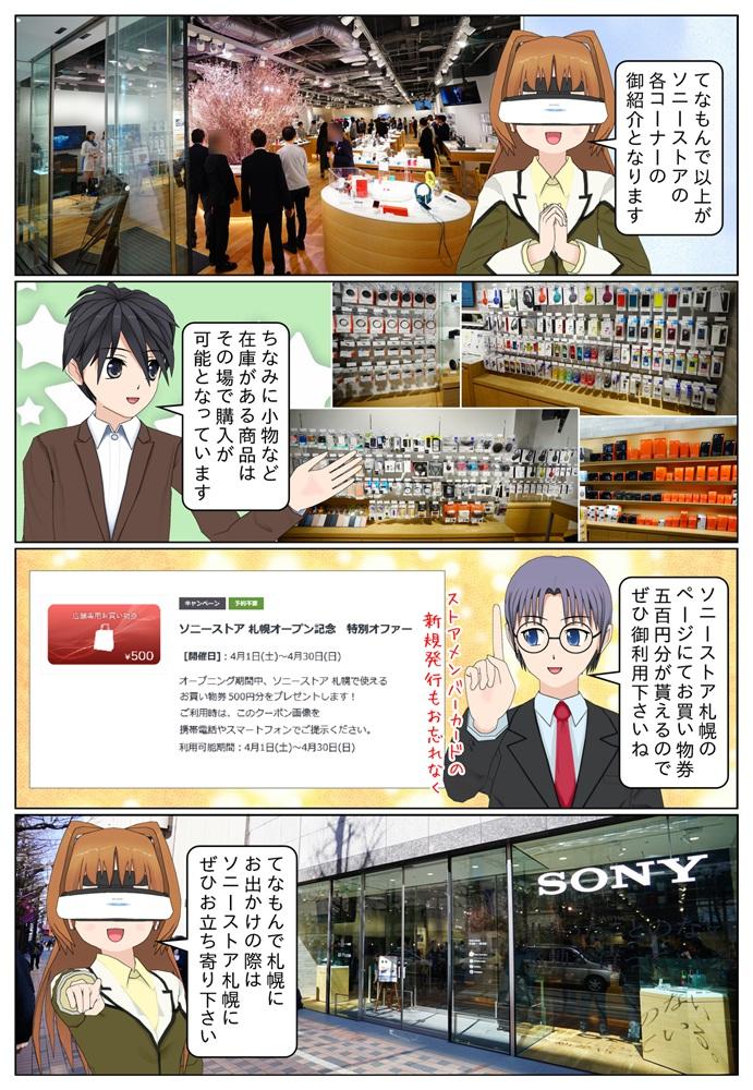 以上がソニーストア札幌の店内の御紹介となります。北海道札幌にお出かけの際はソニーストア札幌にぜひ遊びに行ってくださいね。