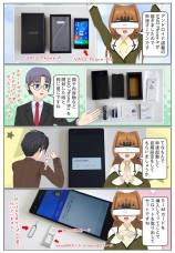 VAIO Phone A と SAO × Xperia Ear コラボモデルの開封&小話