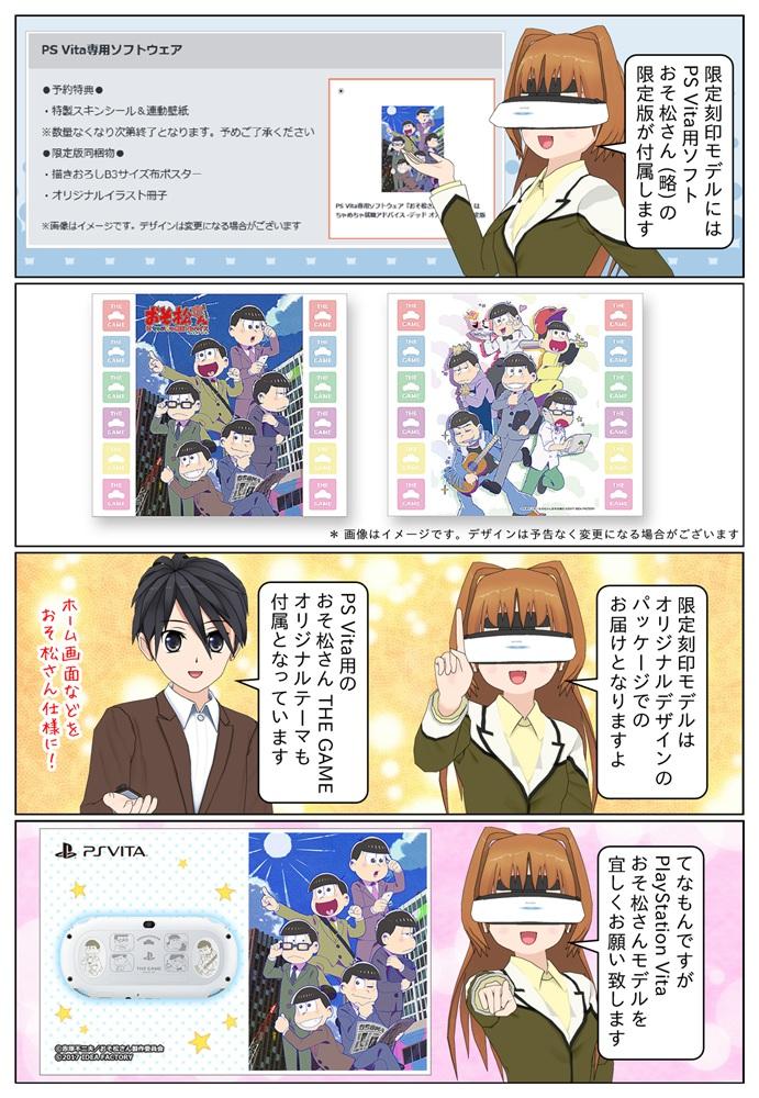 PlayStation Vita おそ松さん THE GAME 6つ子 スペシャルパックということでPS Vita本体に6つ子全員を刻印した限定モデルです。