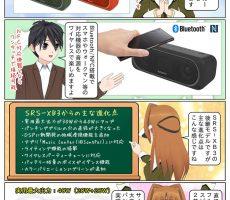 scs-uda_manga_1019_001