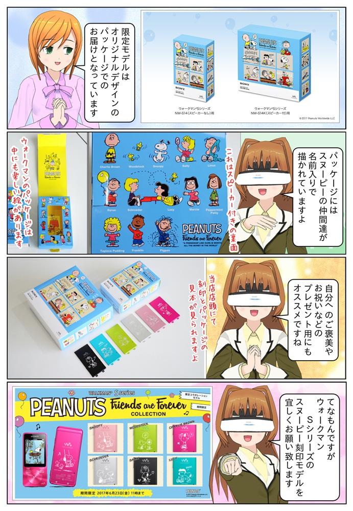 ウォークマン Sシリーズ PEANUTS Friends are Forever COLLECTION はオリジナルデザインのパッケージでのお届けとなります。刻印サンプルを当店で展示しております。
