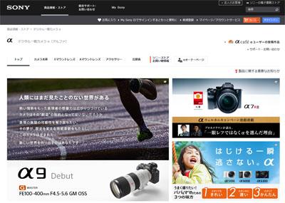 ソニー デジタル一眼カメラ α(アルファ)公式ページ