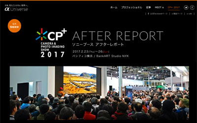 CP+2017 ソニーブース アフターレポート