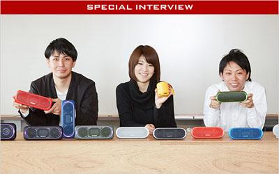 SRS-XB40/30/20/10 開発者インタビュー