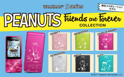 ウォークマン Sシリーズ PEANUTS Friends are Forever COLLECTION