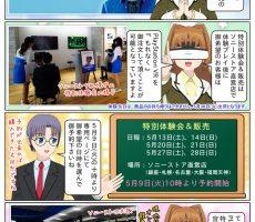 scs-uda_manga_1025_001