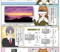 scs-uda_manga_1031_001