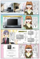 ソニー 4K液晶テレビ X8500Eシリーズの特徴と他モデルとの違い