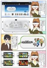 PlayStation Vita にマインクラフト刻印モデルが登場!