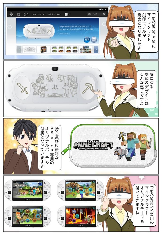 PlayStation Vita にマインクラフト刻印モデルが発売となりました。PS Vita専用のマインクラフトオリジナルポーチが付属です。