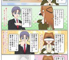 scs-uda_manga_1043_001