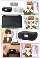 簡単&使いやすい ソニーのCDラジカセ CFD-S401が発売