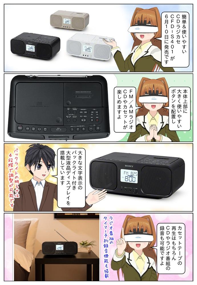 簡単&使いやすいソニーのCDラジカセ CFD-S401が発売。FM/AMラジオ、CD、カセットテープが楽しめます。CDやラジオ番組の録音も可能です。