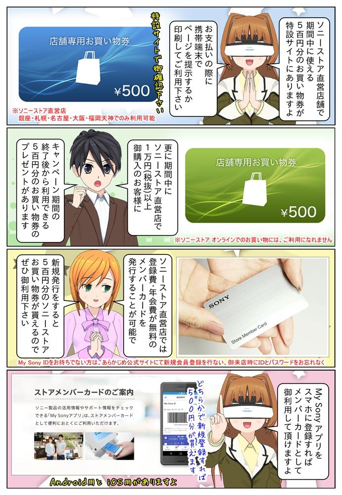 ソニーストアで2万円(税抜)以上のお購入のお客様に抽選で2,000名様に最大1万円のソニーストアで使えるお買い物券が当たります。もれなく貰える500円分のプレゼントもあります。