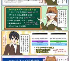 scs-uda_manga_1047_001