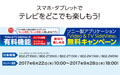 Video&TV SideView 無料キャンペーン