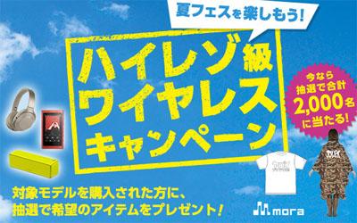 ソニー ハイレゾ級ワイヤレス キャンペーン