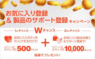 ソニー製品のお気に入り登録&製品のサポート登録キャンペーン